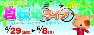 バナー用(大)-01