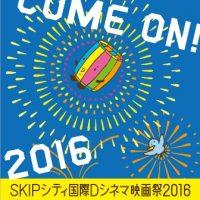 SKIPシティ国際Dシネマ映画祭2016