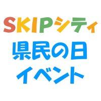 skipcity_kenminnohi