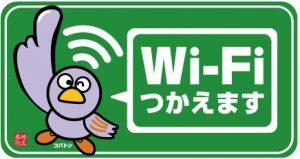 Wi-Fiステッカー
